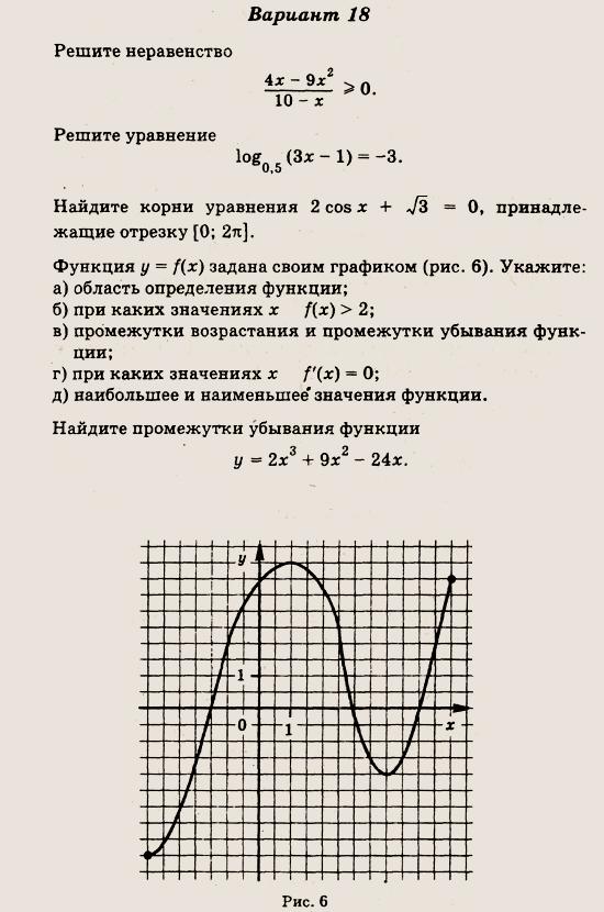 Шпаргалки по математике егэ мини