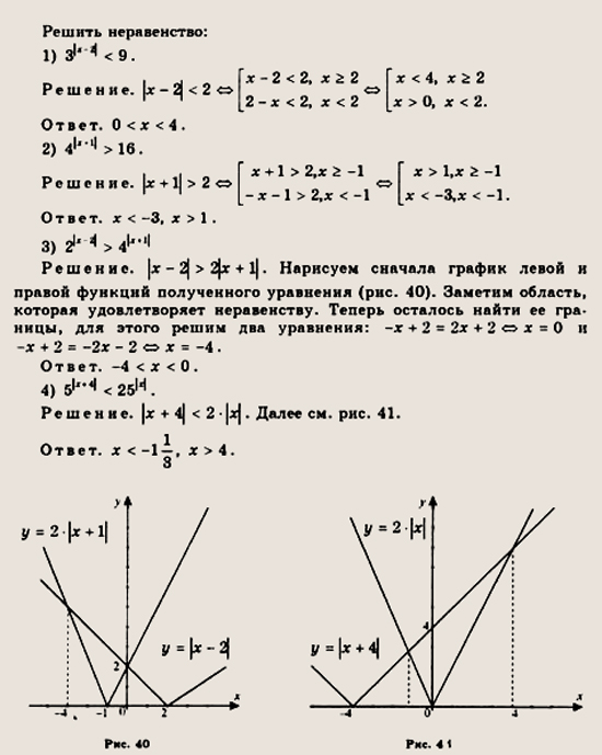 Учебник по геометрии 7 класс читать 2014