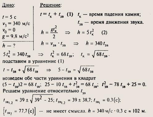 Физике 7 9 класс лукашик в и гдз для 7 8 9