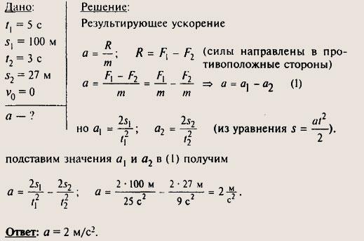 Физика 7 Класс Сборник Задач Лукашик Иванова Гдз