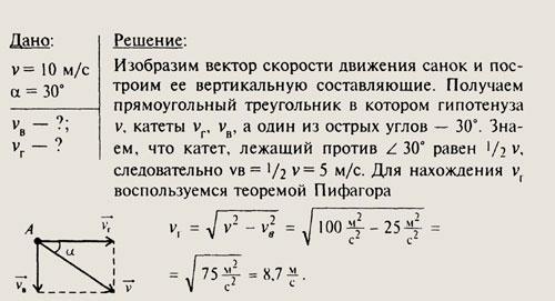 Решебник по Задачнику по Физике 7 9 Класс Лукашик