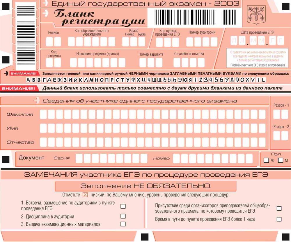 регистрационный бланк огэ биология
