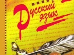 Задания и задачи по русскому языку