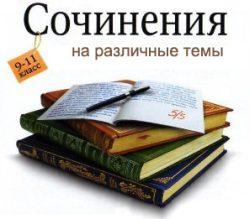 Конспекты, сочинения, тексты
