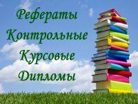рефераты, курсовые, дипломы, сочинения, изложения на заказ