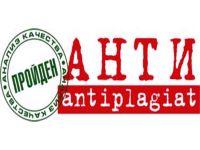 Антиплагиат