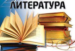 Энциклопедия литературы