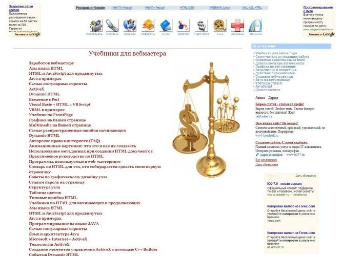 Учебники для вебмастера
