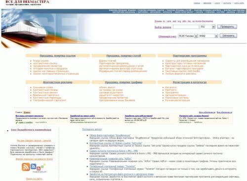Биржи ссылок, партнерские программы, контекстная реклама, банеры.