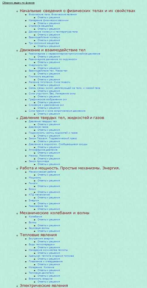 Задачи, ответы и решения по физике