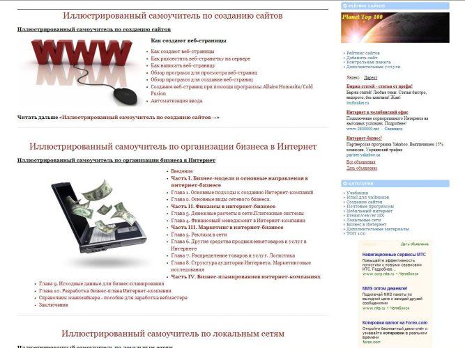 Учебники, самоучители, веб-дизайн, интернет, локальные сети