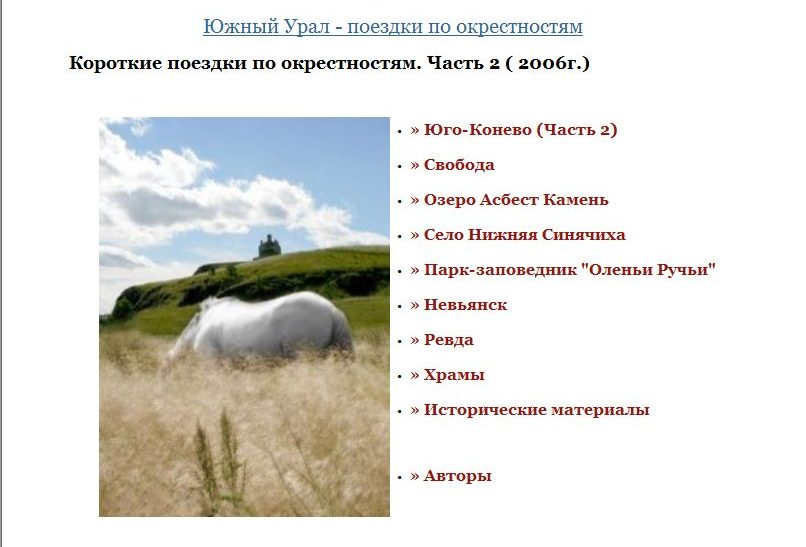 Южный Урал - поездки по окрестностям