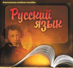 Тесты и тексты по русскому языку